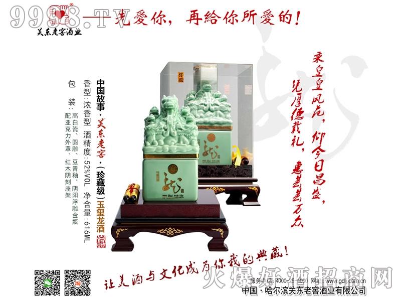中国故事・关东老窖・(珍藏)玉玺龙酒