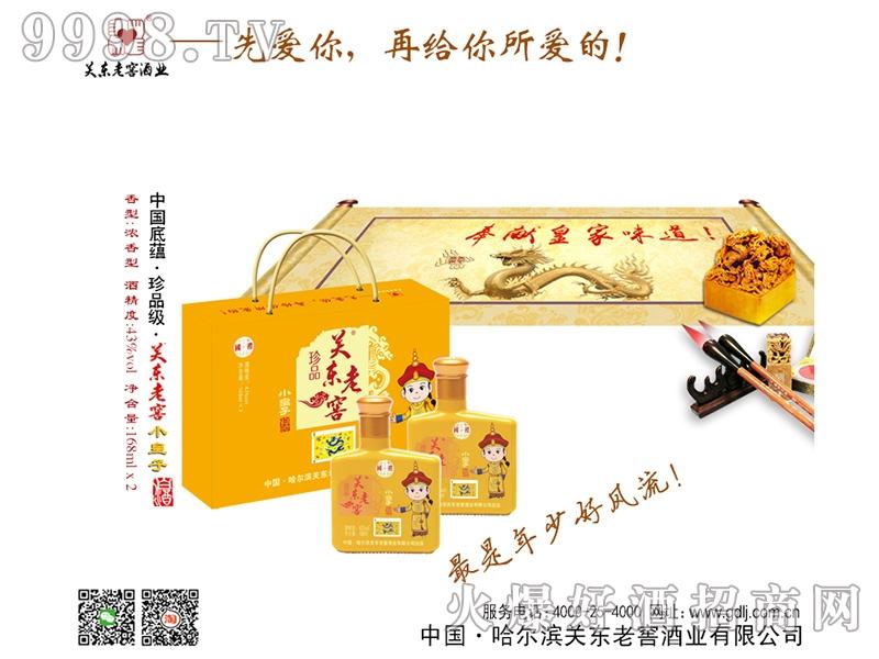 中国底蕴・珍品级・关东老窖・小皇子白酒1x2