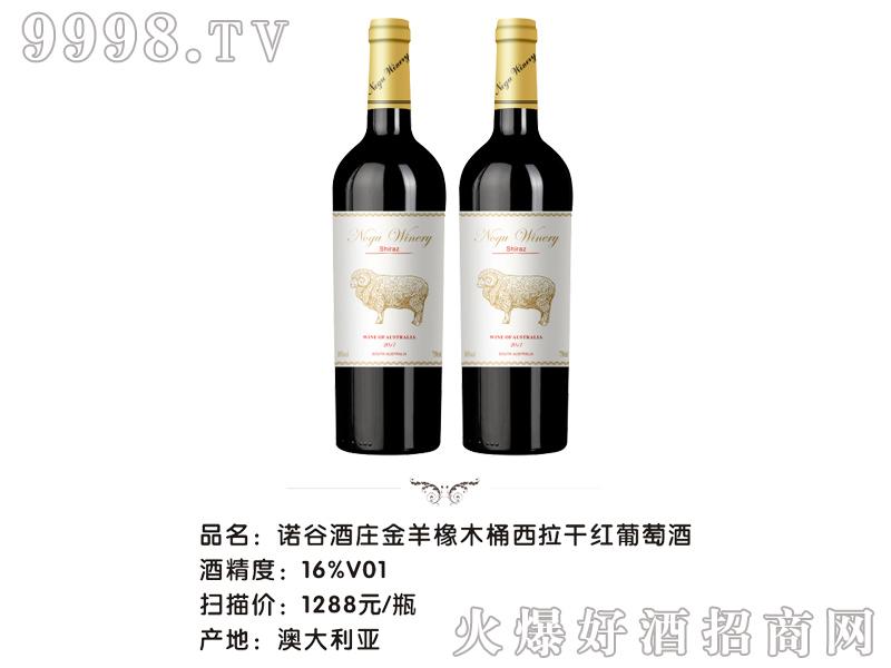 诺谷酒庄金羊橡木桶西拉干红葡萄酒16度