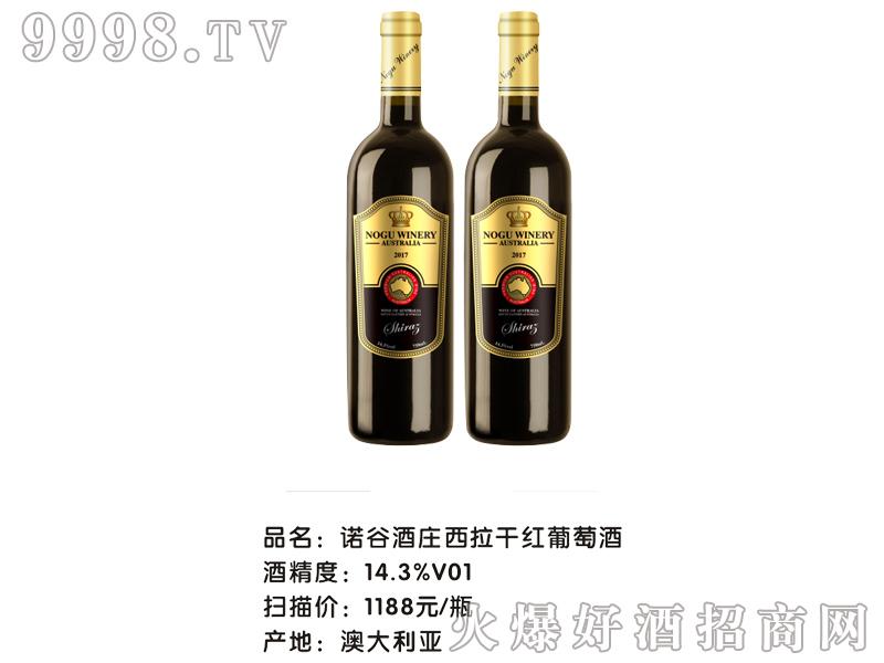 诺谷酒庄西拉干红葡萄酒14.3度