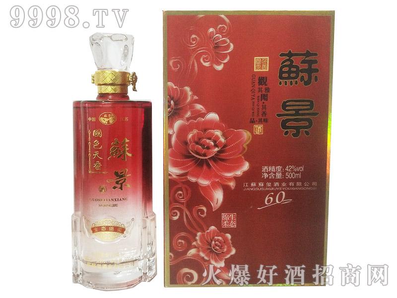 苏景酒国色天香(红)