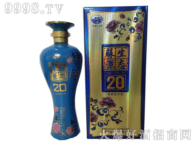 苏景生态酒20