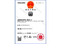 商标注册证-华阴市哲远酒业有限公司