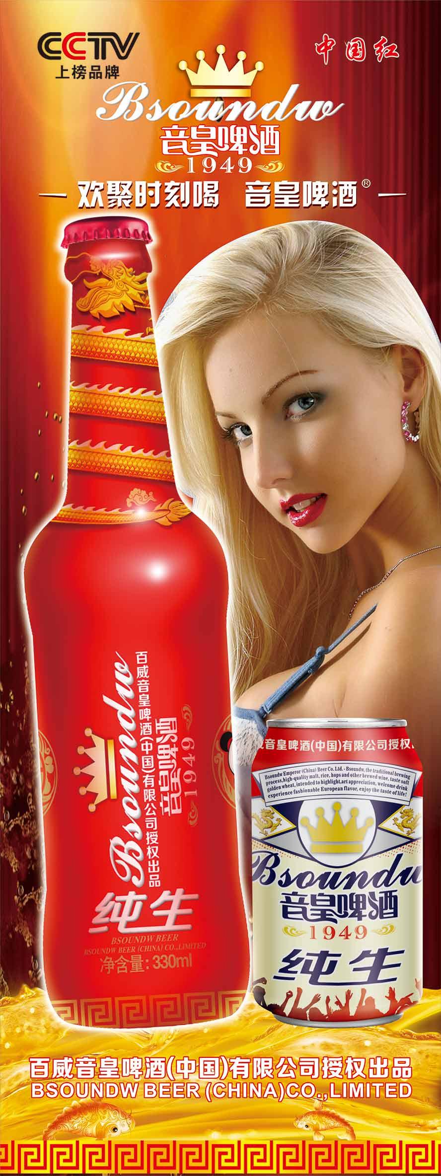 百威音皇啤酒()有限公司