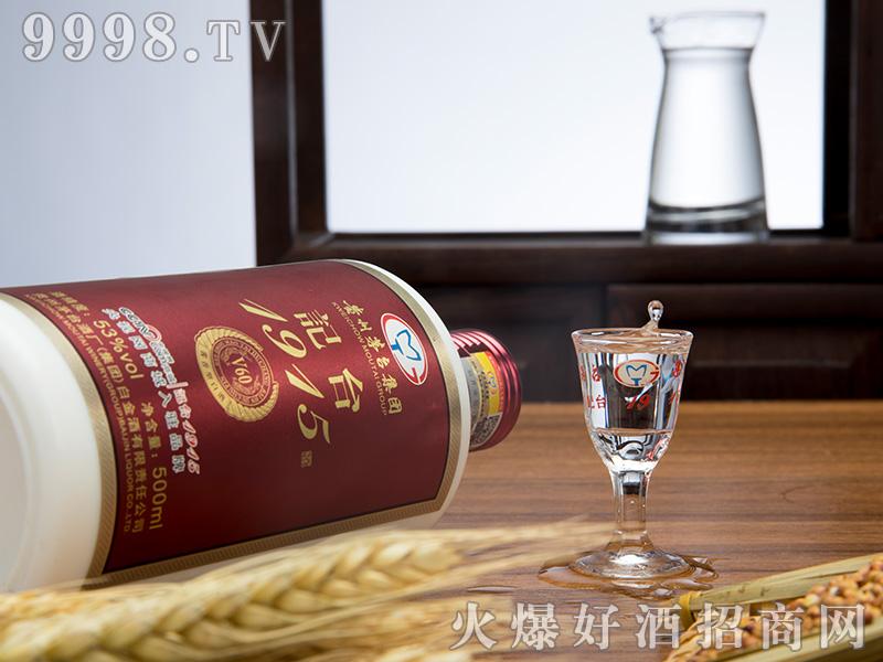 记台1915酒v60-500ml