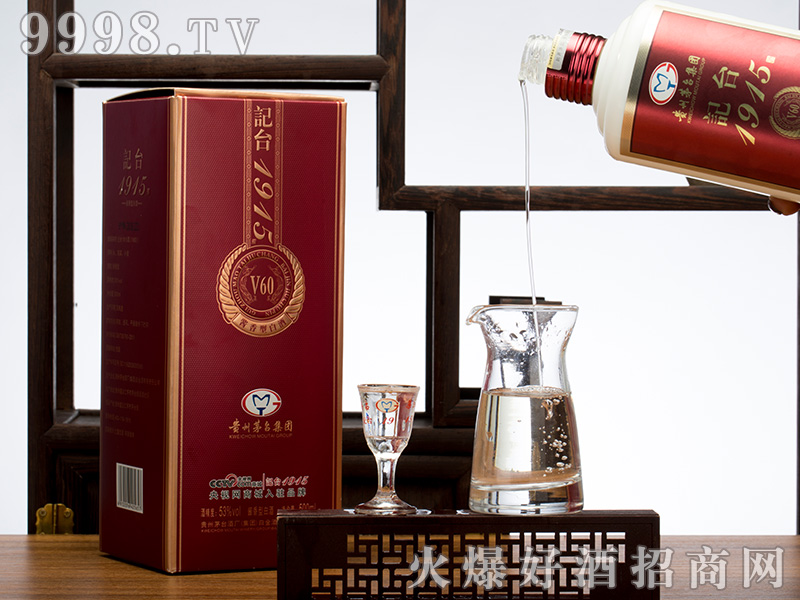 记台1915酒v60盒装