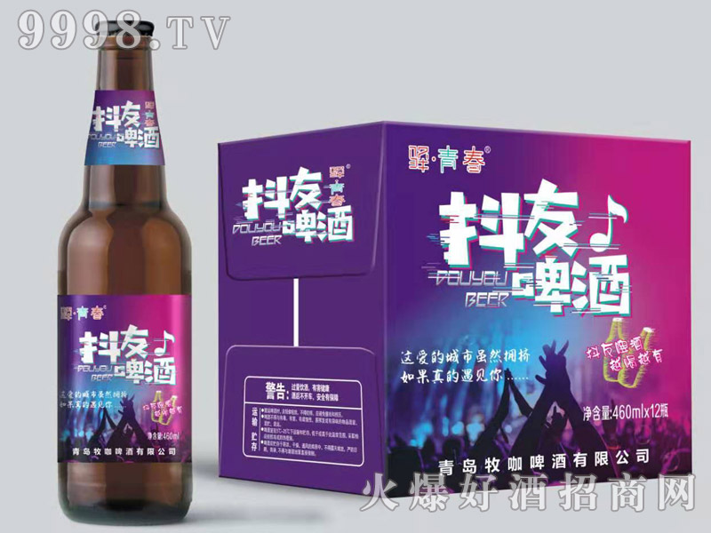 驿青春抖友啤酒460ml×12瓶