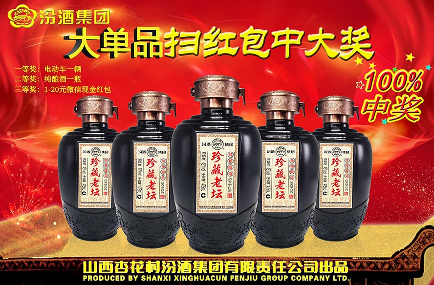 汾酒集团珍藏老坛酒全国营销中心