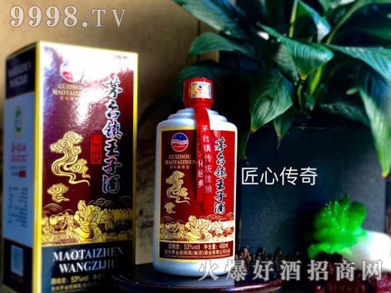 茅台镇王子酒