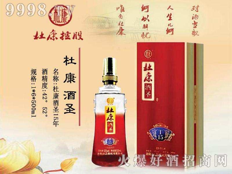 杜康酒圣酒T15 42°52°500ml浓香型白酒