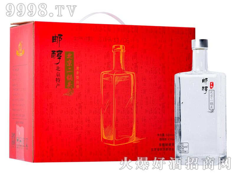 京都北京二锅头酒邮醇43°500ml清香型白酒