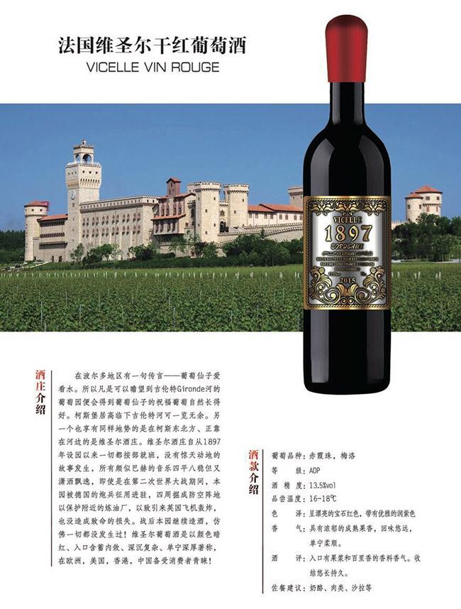 法国维圣尔干红葡萄酒1897