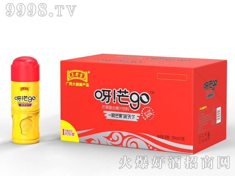 王老吉呀!芒go芒果复合果汁饮料1×15×330ml