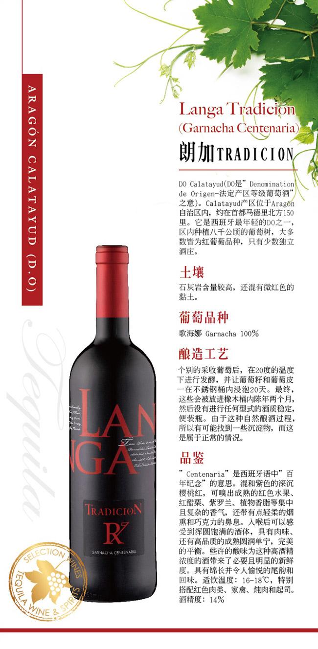 西班牙朗加百年纪念红葡萄酒14°750ml