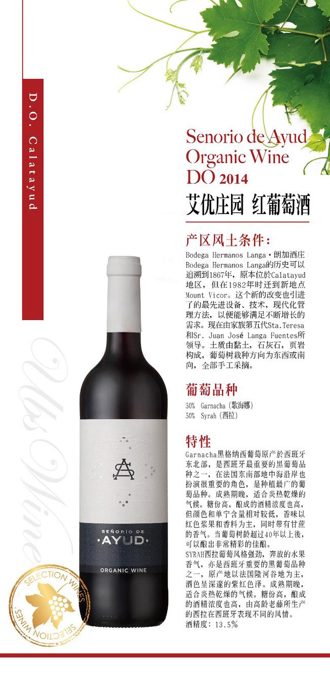 西班牙艾优有机红葡萄酒13.5°750ml