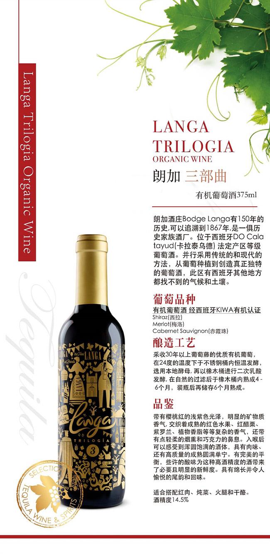 西班牙朗加三部曲有机红葡萄酒14.5°375ml
