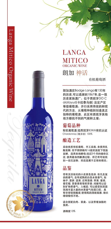 西班牙朗加神话有机白葡萄酒13°750ml