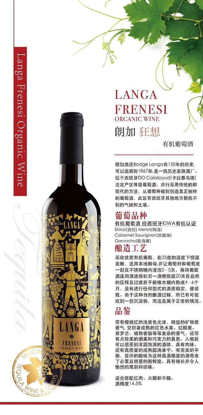 西班牙朗加热恋有机红葡萄酒14.5°750ml