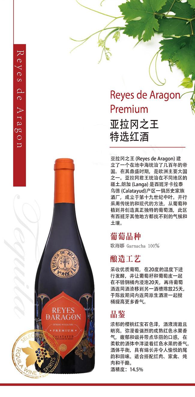 西班牙亚拉冈之王特选红葡萄酒14.5°750ml
