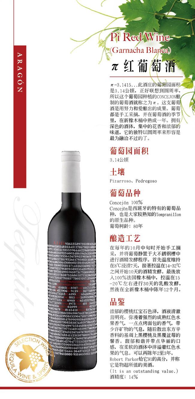 西班牙π红葡萄酒14°750ml