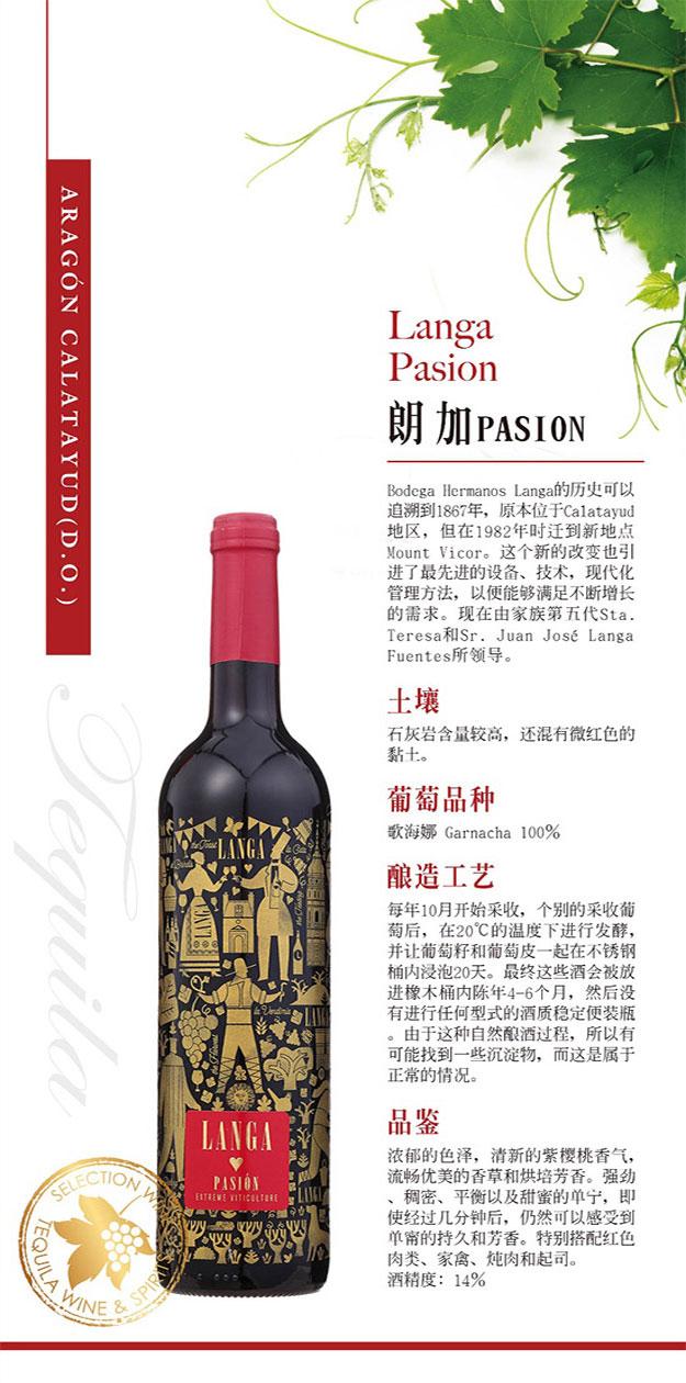 西班牙朗加激情红葡萄酒14°750ml