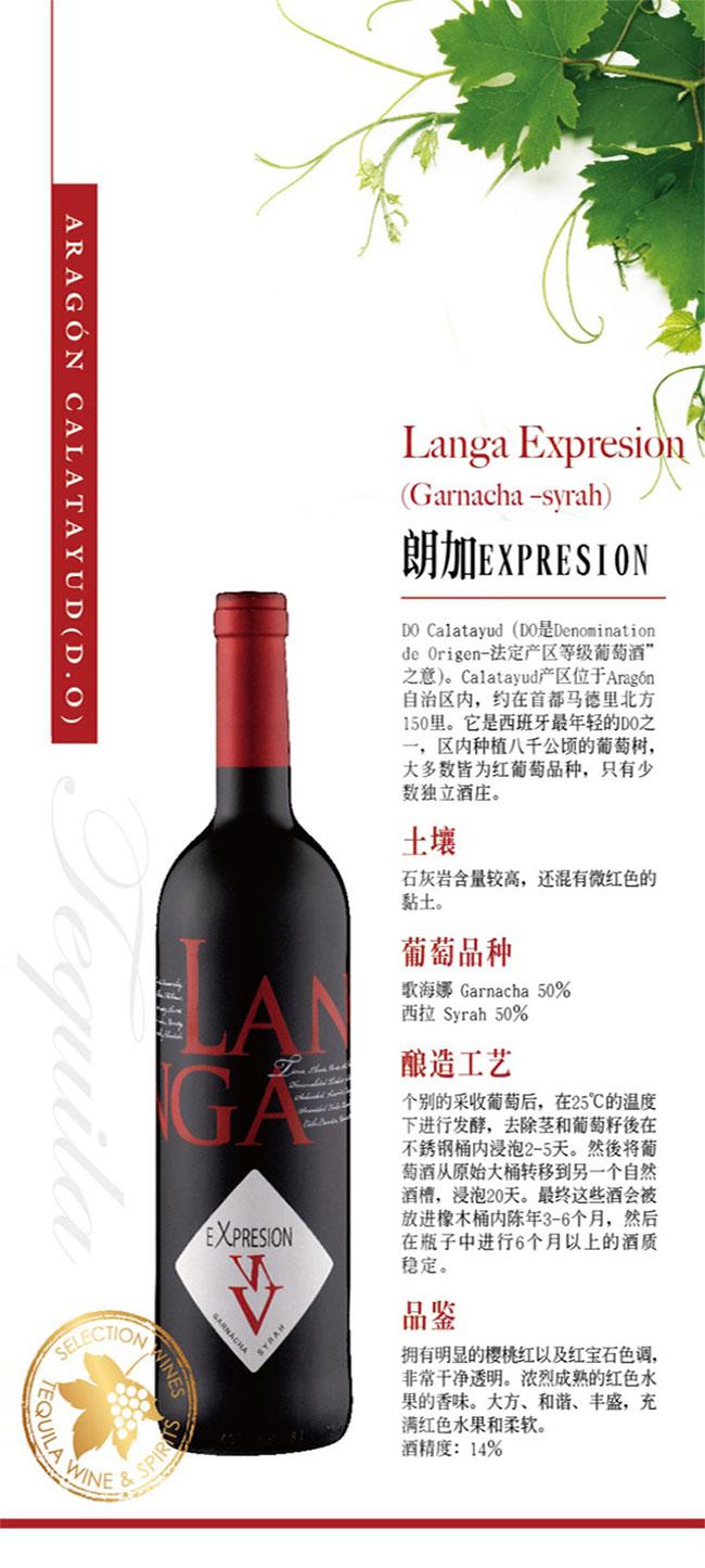 西班牙朗加态度红葡萄酒14°750ml
