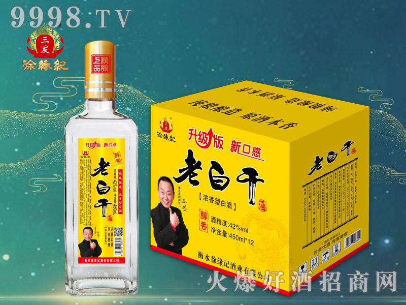 徐缘记老白干酒醇香42°450ml浓香型白酒