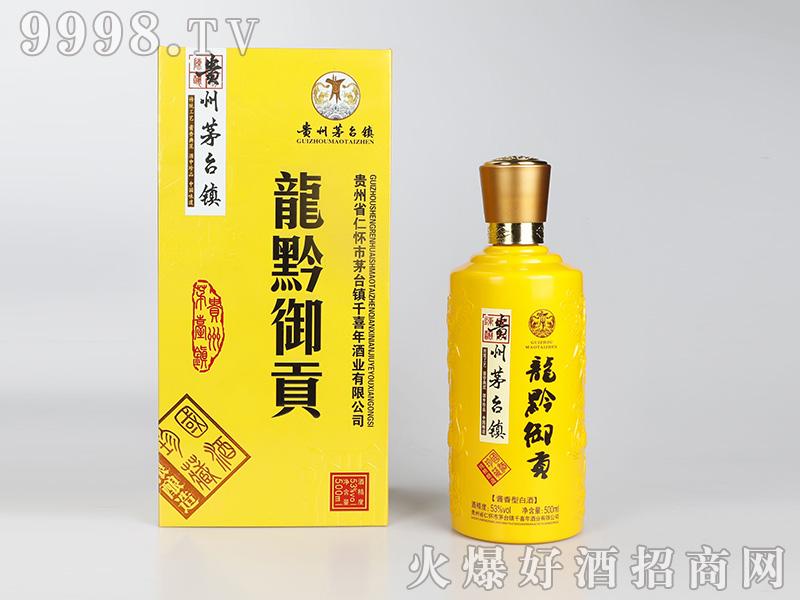 ��黔御酒(黄瓶)