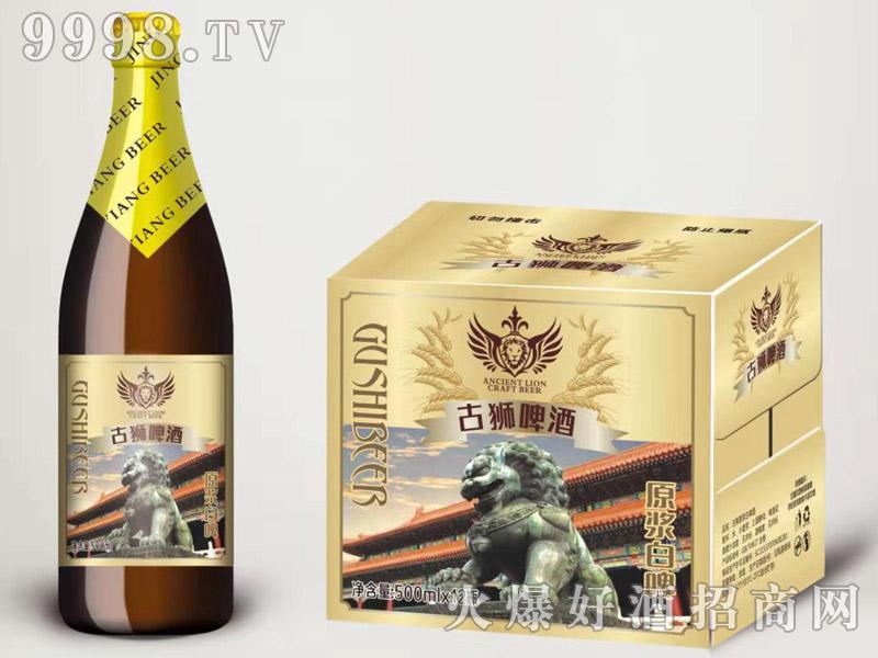 古狮啤酒500ml