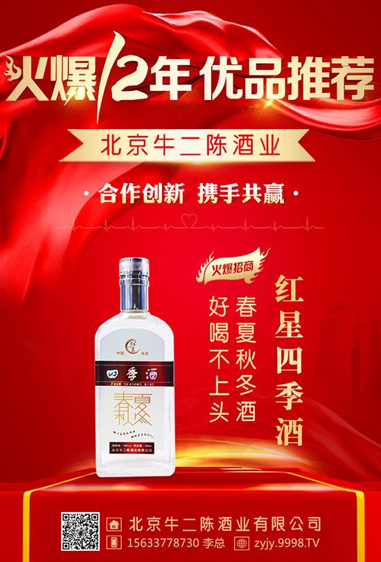 """钜惠来袭,让招商更""""省薪""""!牛二陈酒业与火爆网达成续约!"""