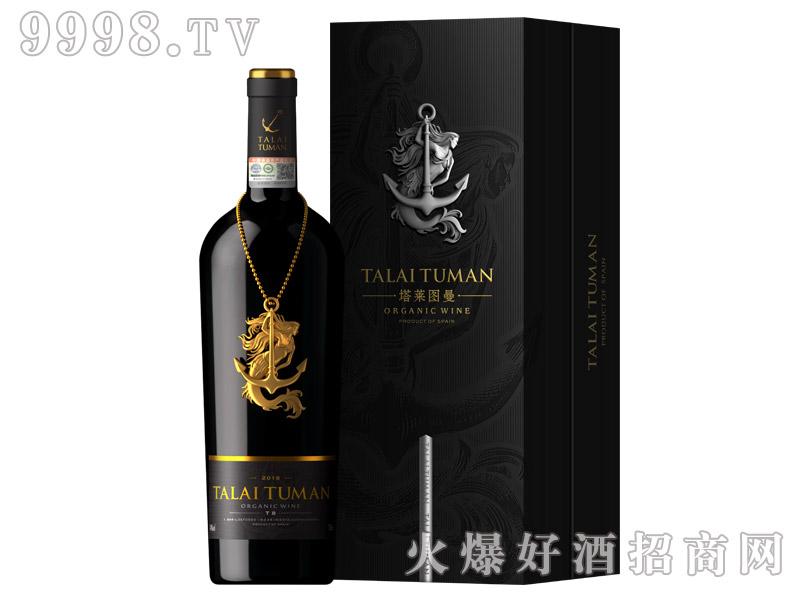 塔莱图曼・美人鱼优级干红葡萄酒T8