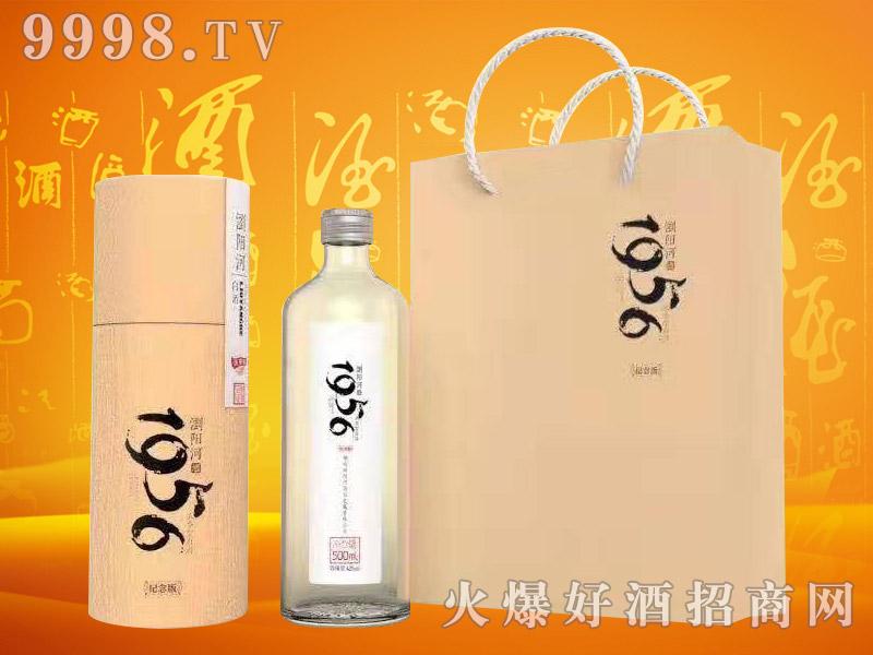 浏阳河酒纪念版1956 42°52°500ml浓香型白酒