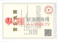 营业执照-贵州黔酒股份有限公司