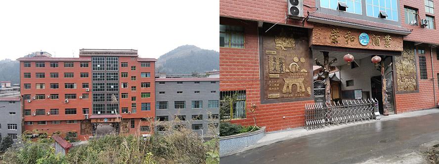 贵州茅台镇荣和酒业有限公司