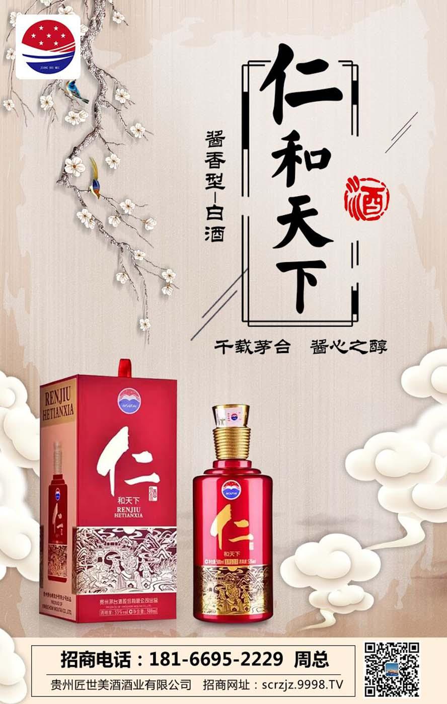 贵州匠世美酒酒业有限公司