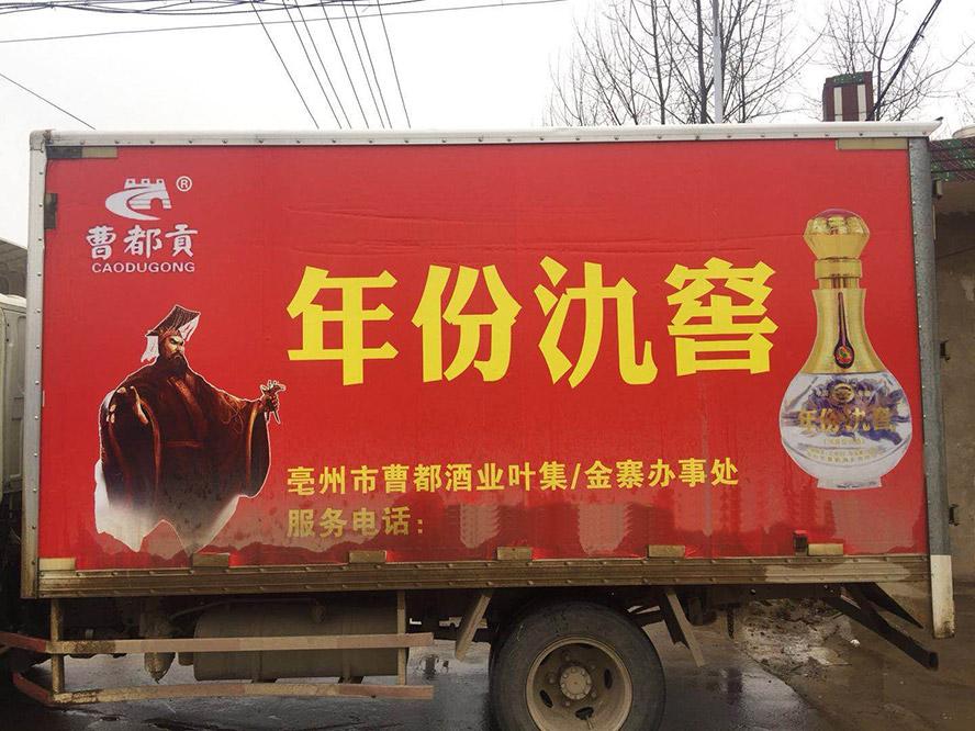 安徽曹都酒业有限公司