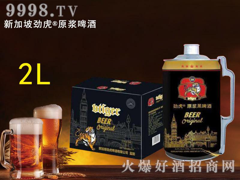 新加坡劲虎原浆黑啤酒2L