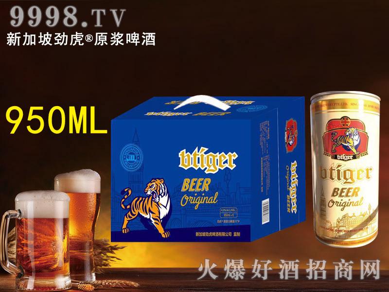 新加坡劲虎原浆白啤酒950ml