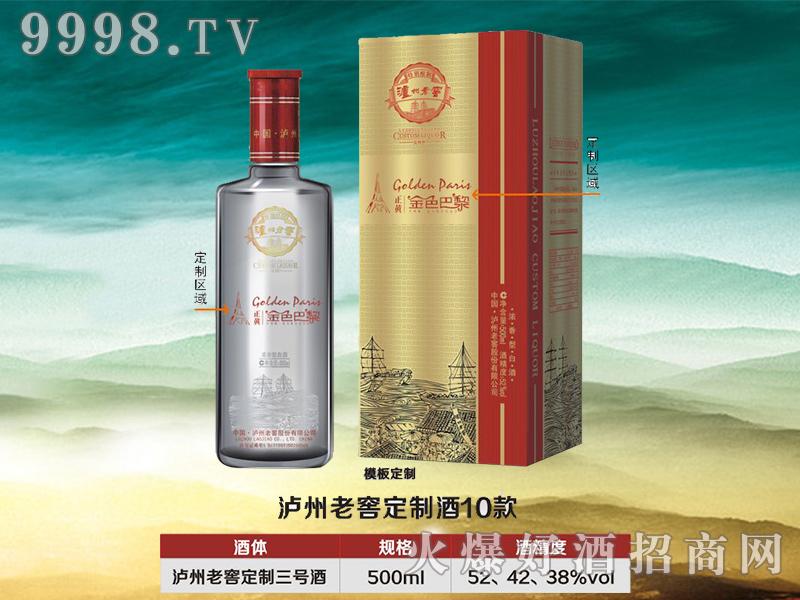 泸州老窖定制酒10款