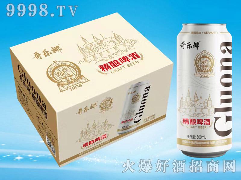 哥乐娜精酿啤酒500ml×12罐