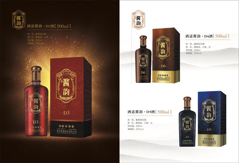 贵州昊皇酒业有限公司