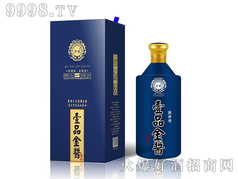 壹品金酱酒(臻品)