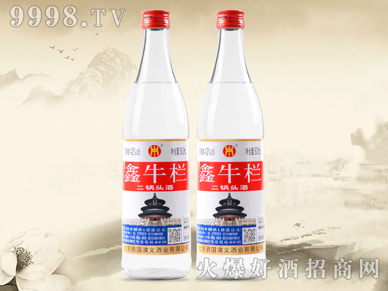 鑫牛栏二锅头酒(红盖)