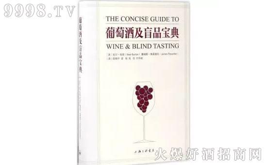 《葡萄酒及盲品宝典》