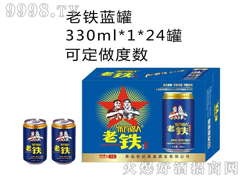 老铁蓝罐330MLx1x24罐