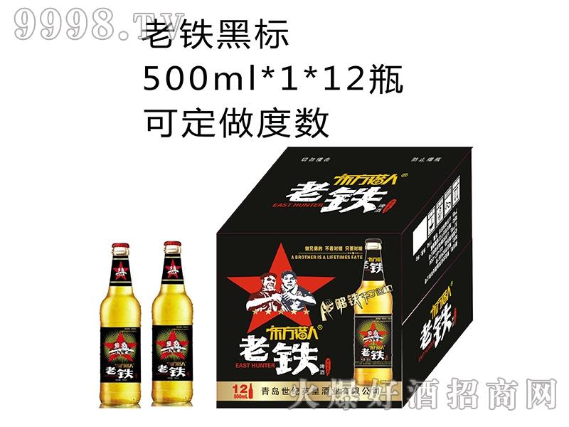 老铁黑标500MLx1x12瓶