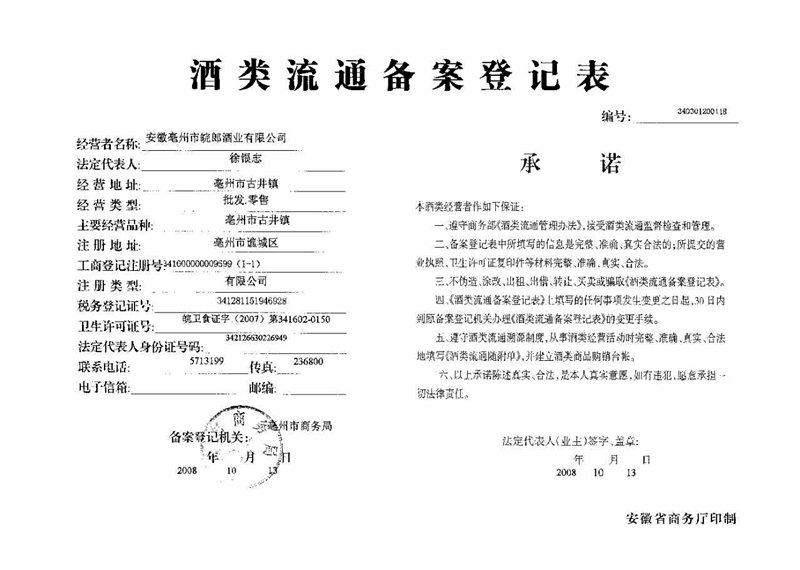 酒类流通备案登记表-安徽亳州皖郎酒业有限公司