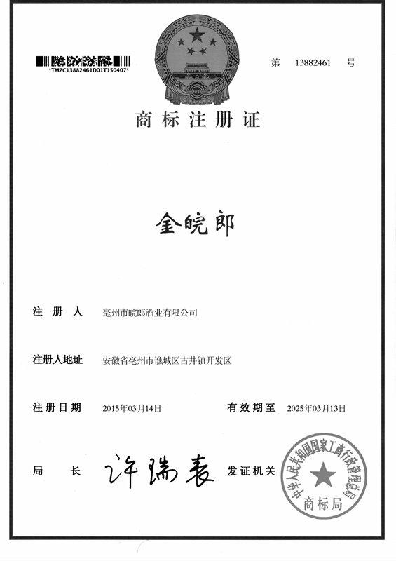 商标注册-安徽亳州皖郎酒业有限公司