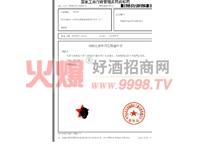切格瓦拉商标注册申请-北京京虹门酒业有限公司