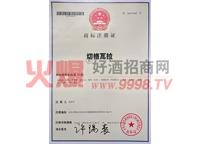 切格瓦拉商标注册证-北京京虹门酒业有限公司